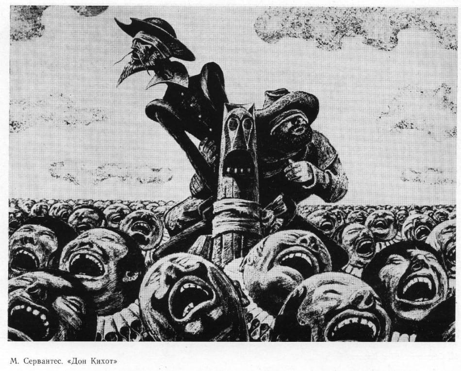 Савва Бродский. Иллюстрации. Дон Кихот