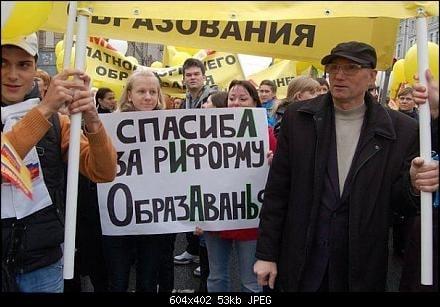Диверсия против российского образования