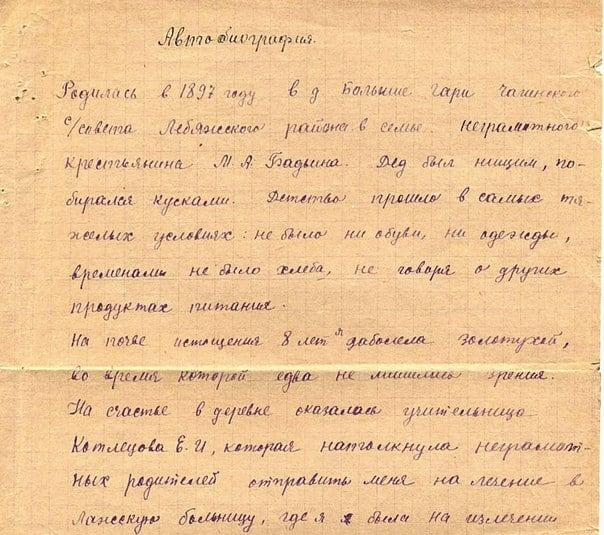 автобиография Надежды Мавтеевны Свинцовой (фрагмент)