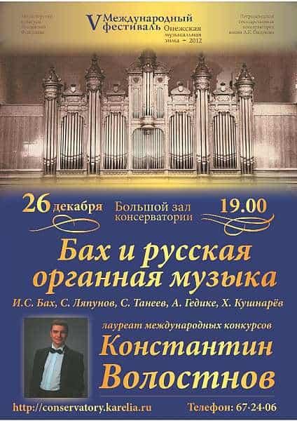 Бах и русская органная музыка