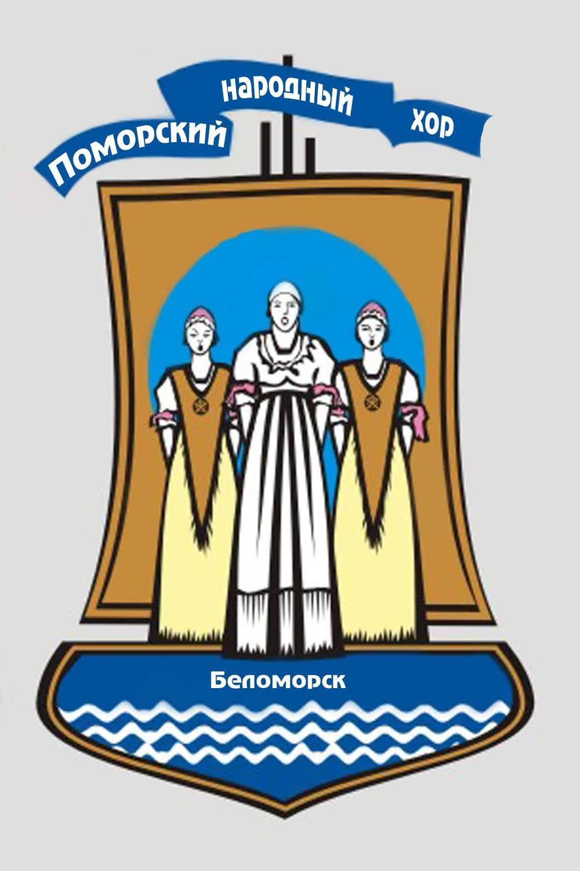 Концерт Поморского народного хора