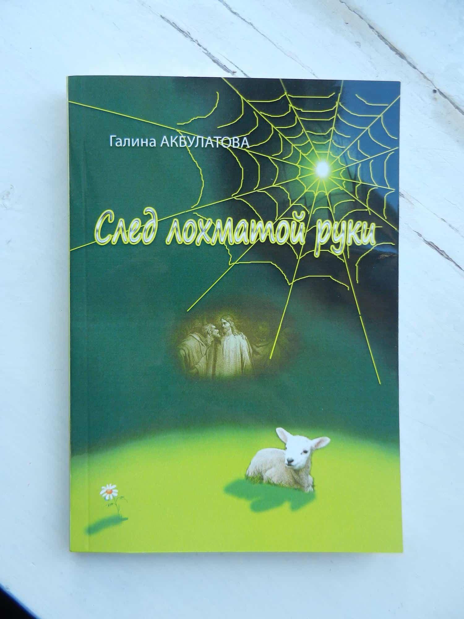 Новая повесть Галины Акбулатовой