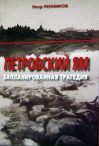 Трагедия Петровского Яма: взгляд через годы