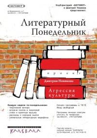 Литературная неделя в «Бегемоте»