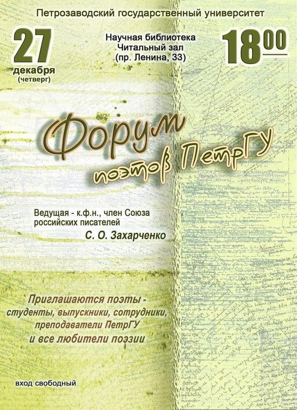 Форум поэтов ПетрГУ