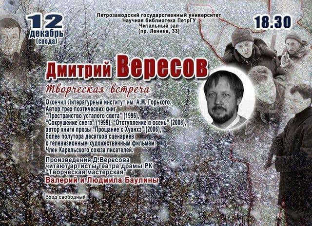 Встреча с писателем Дмитрием Вересовым
