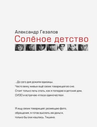 Маркет «Лицей»: «Солёное детство» Александра Гезалова