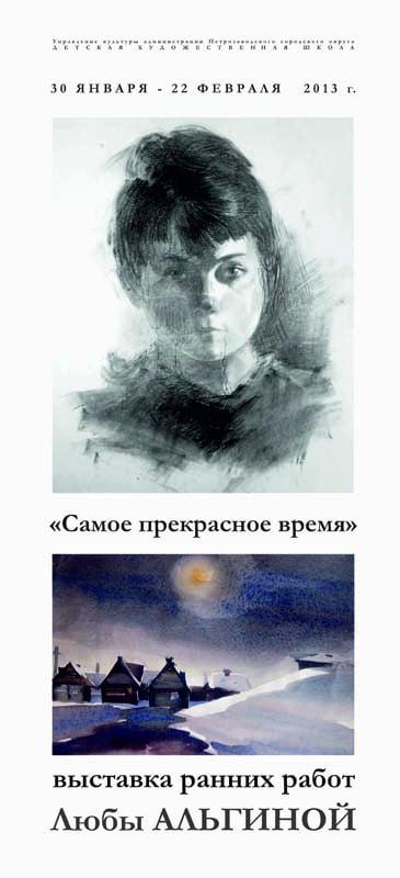 Выставка ранних работ Любови Альгиной