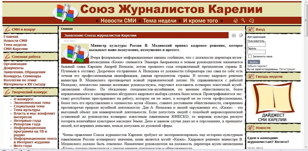Правление Союза журналистов Карелии возмущено решением Мединского