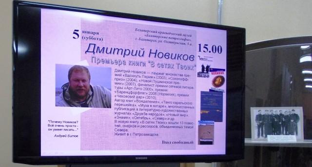 Презентация книги Дмитрия Новикова в Беломорске
