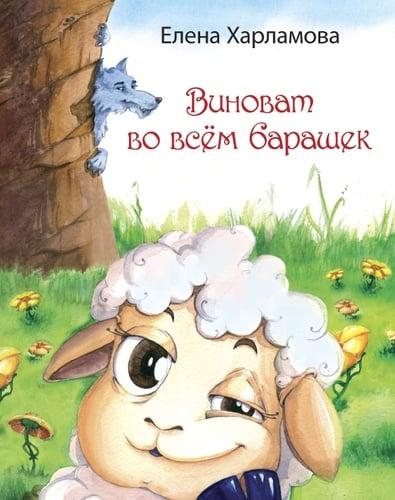 Стихи Елены Харламовой для детей и взрослых