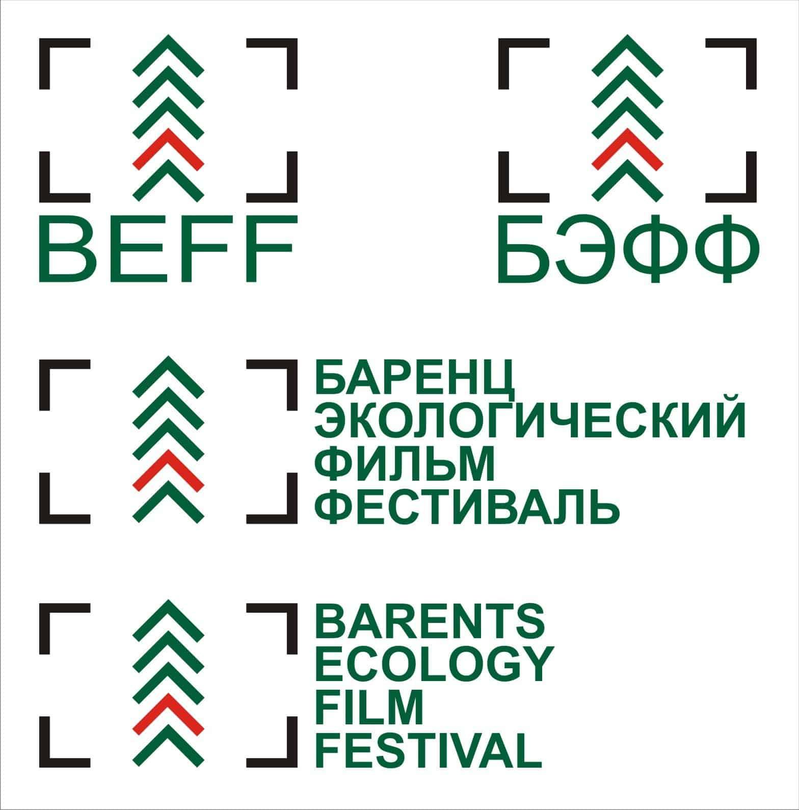 Принимаются заявки на кинофестиваль БЭФФ-2013