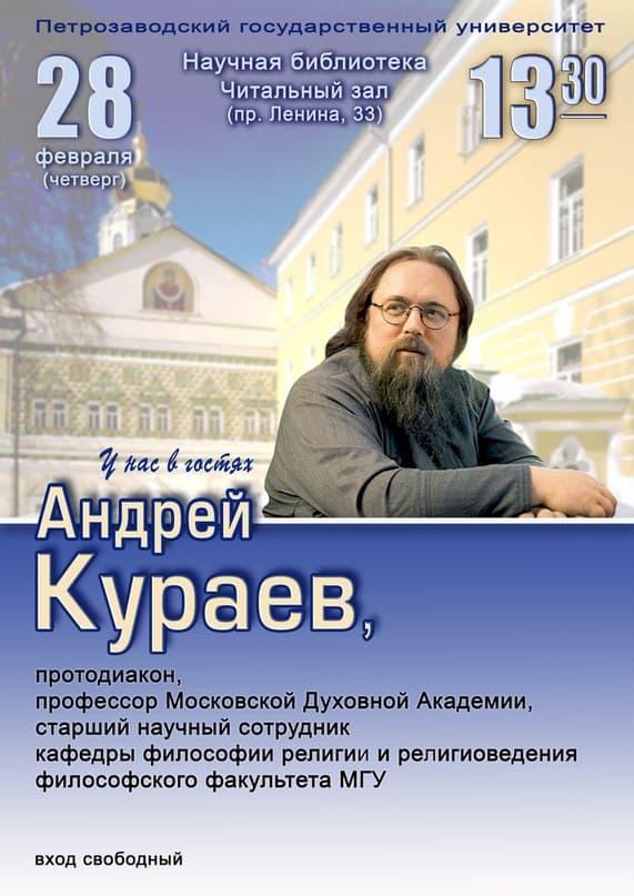 Андрей Кураев выступит в ПетрГУ