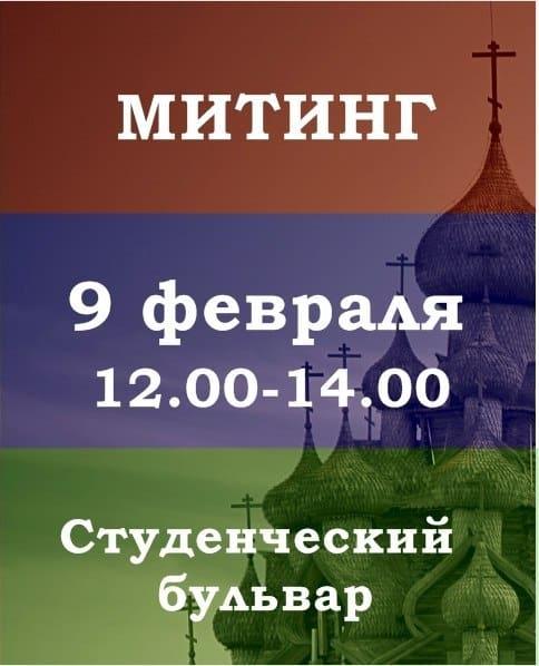 Митинг 9 февраля —  за Кижи, против Нелидова!