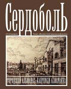 Валаамский спецвыпуск альманаха «Сердоболь».