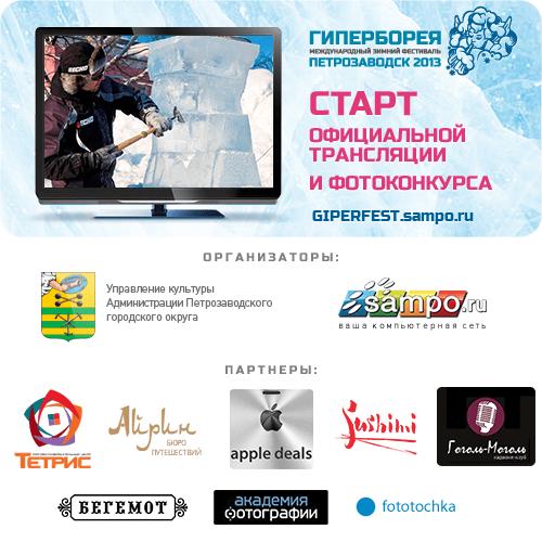 «Гиперборея-2013»: смотри онлайн-трансляцию и участвуй в городском фотоконкурсе