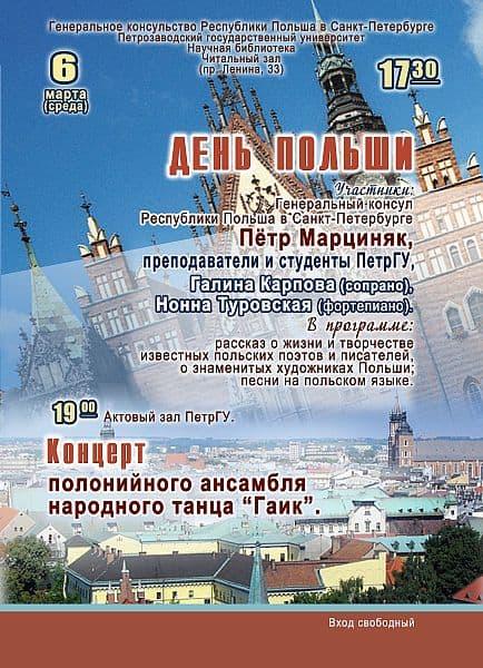 День Польши в ПетрГУ