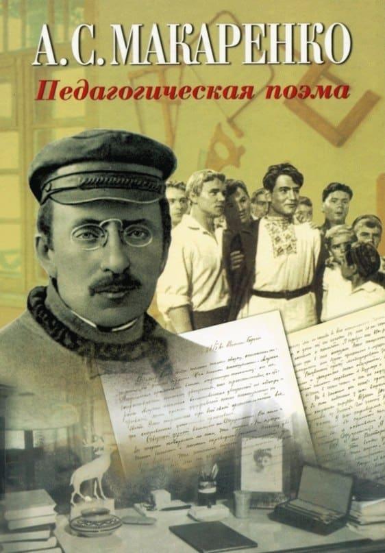 Человечище Макаренко