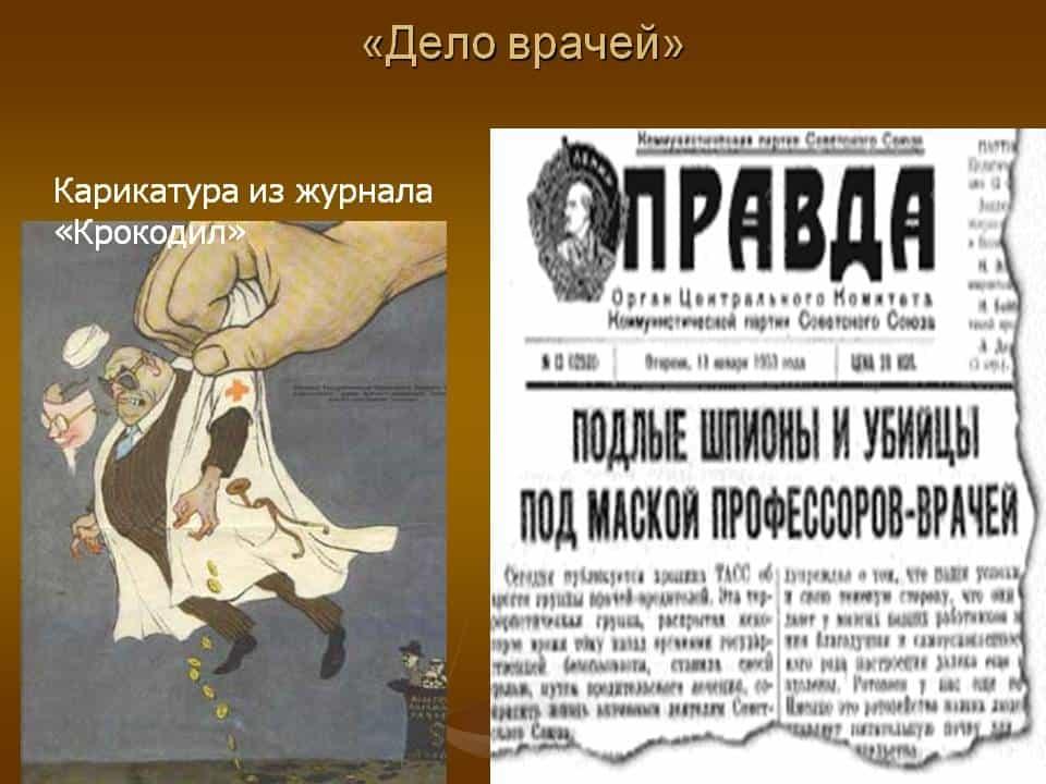 «Дело врачей». Василий и Ирина Закусовы