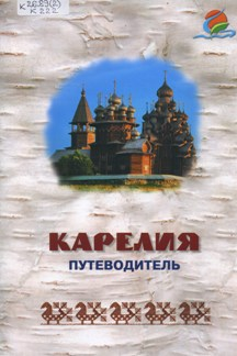 В 13-й раз назовут лучшие книги Карелии