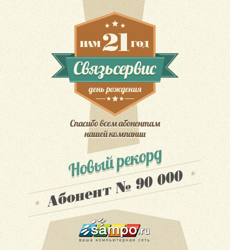 «Сампо.ру»: 21 год стабильной работы (реклама)