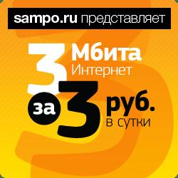 «Сампо.ру» отдает свой Интернет почти даром (реклама)