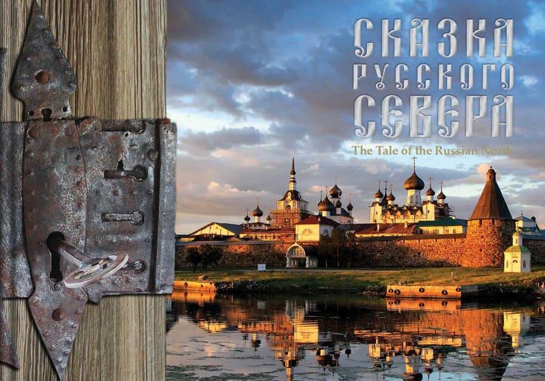 Новые «Сказки Русского Севера»