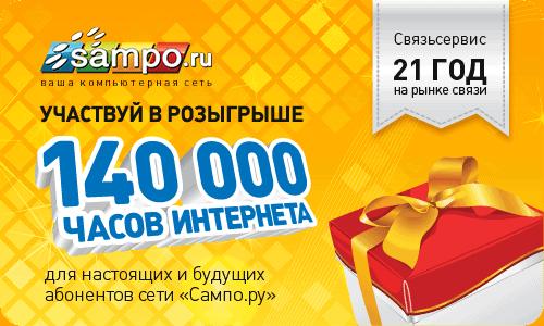 140 тысяч часов бесплатного Интернета (реклама)