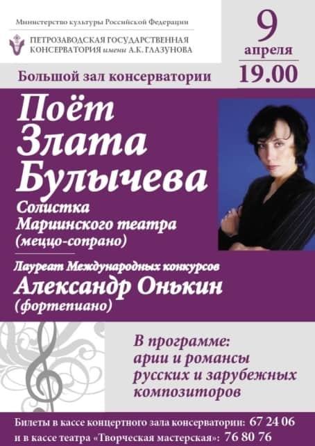 Поёт Злата Булычева