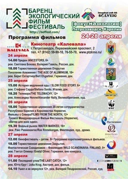 Экологический фестиваль БЭФФ-2013