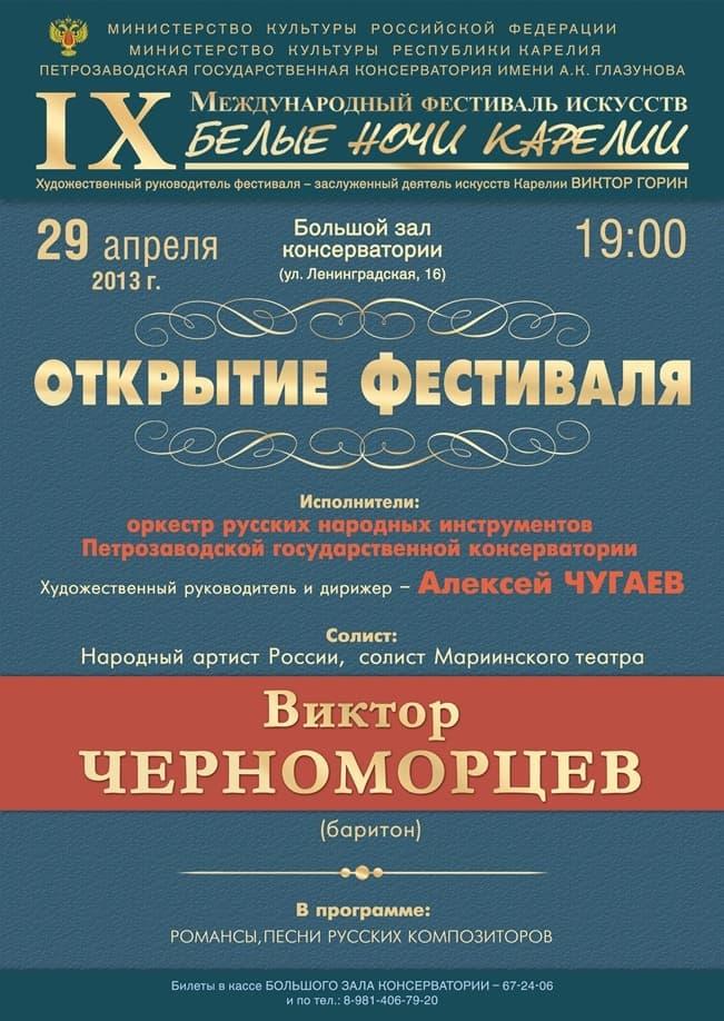 Фестиваль «Белые ночи Карелии»