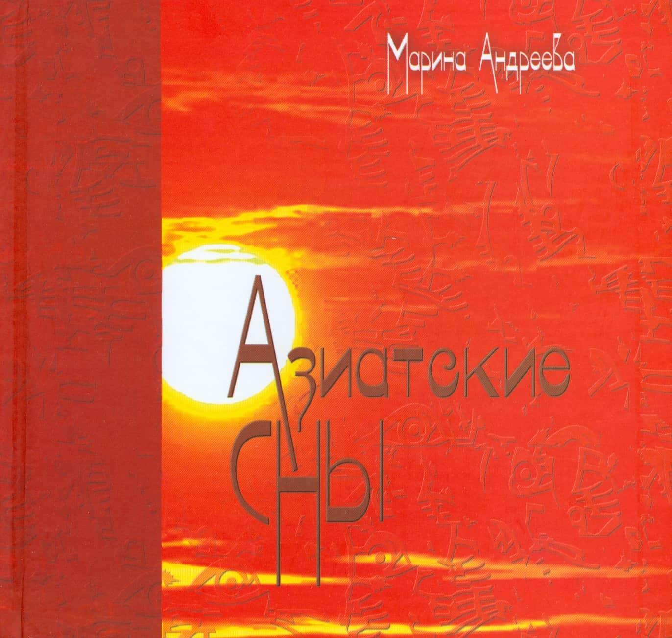 «Азиатские сны» Марины Андреевой в интернет-магазине «Лицей»