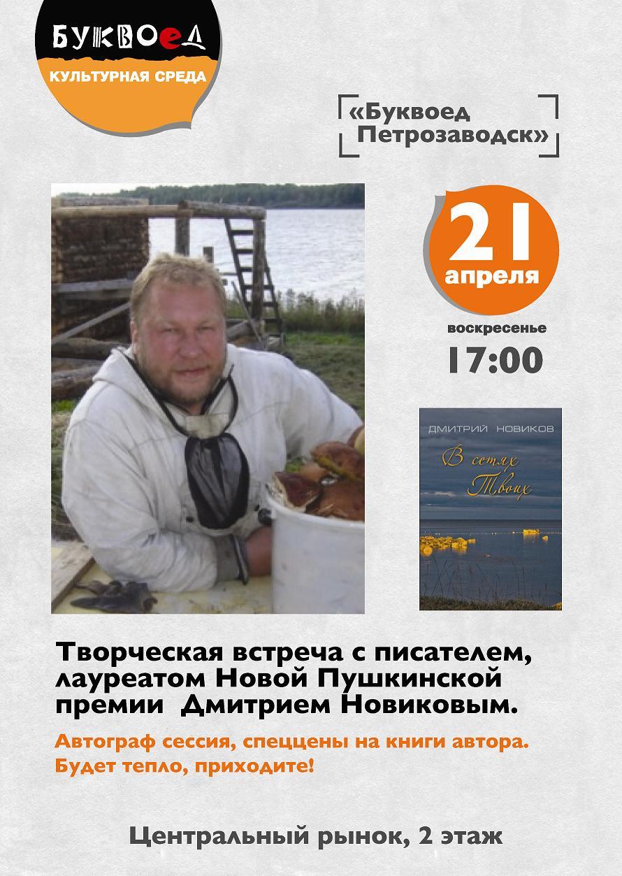 Ваш вопрос Дмитрию Новикову