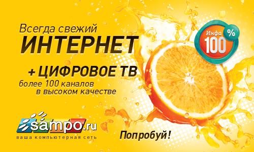 Время экономить. Свежие предложения от «Сампо.ру»