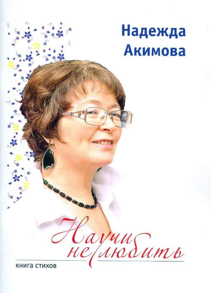 Книга стихов Надежды Акимовой «Научи не любить»