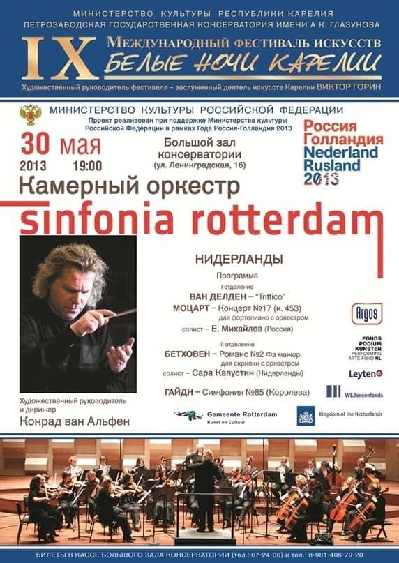 Sinfonia Rotterdam