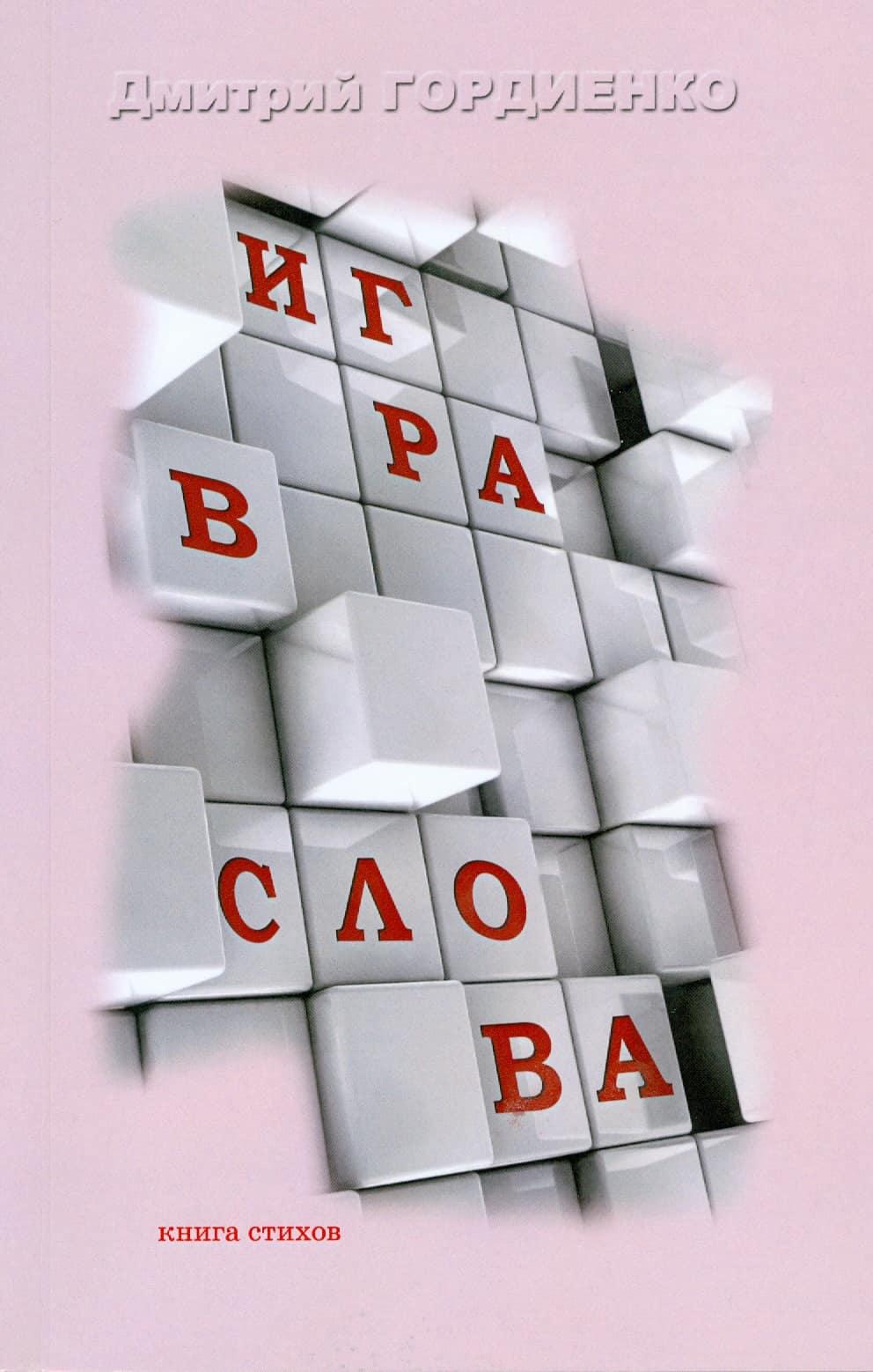 Книга стихов Дмитрия Гордиенко «Игра в слова» теперь в нашем магазине!