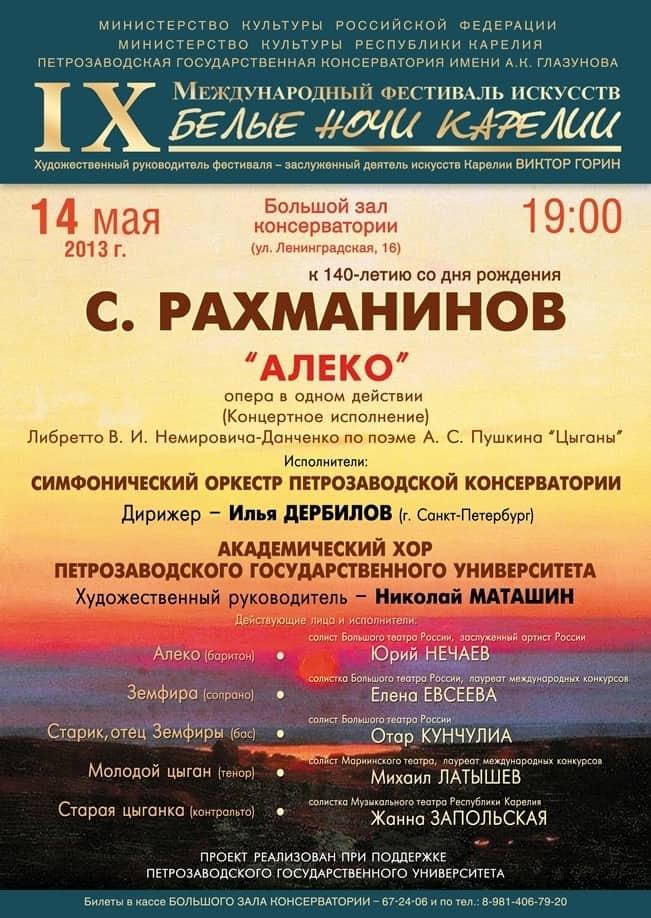 «Алеко» на фестивале «Белые ночи Карелии»
