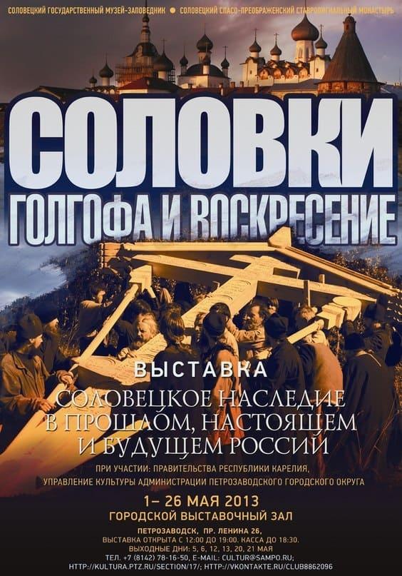 Дни Соловков