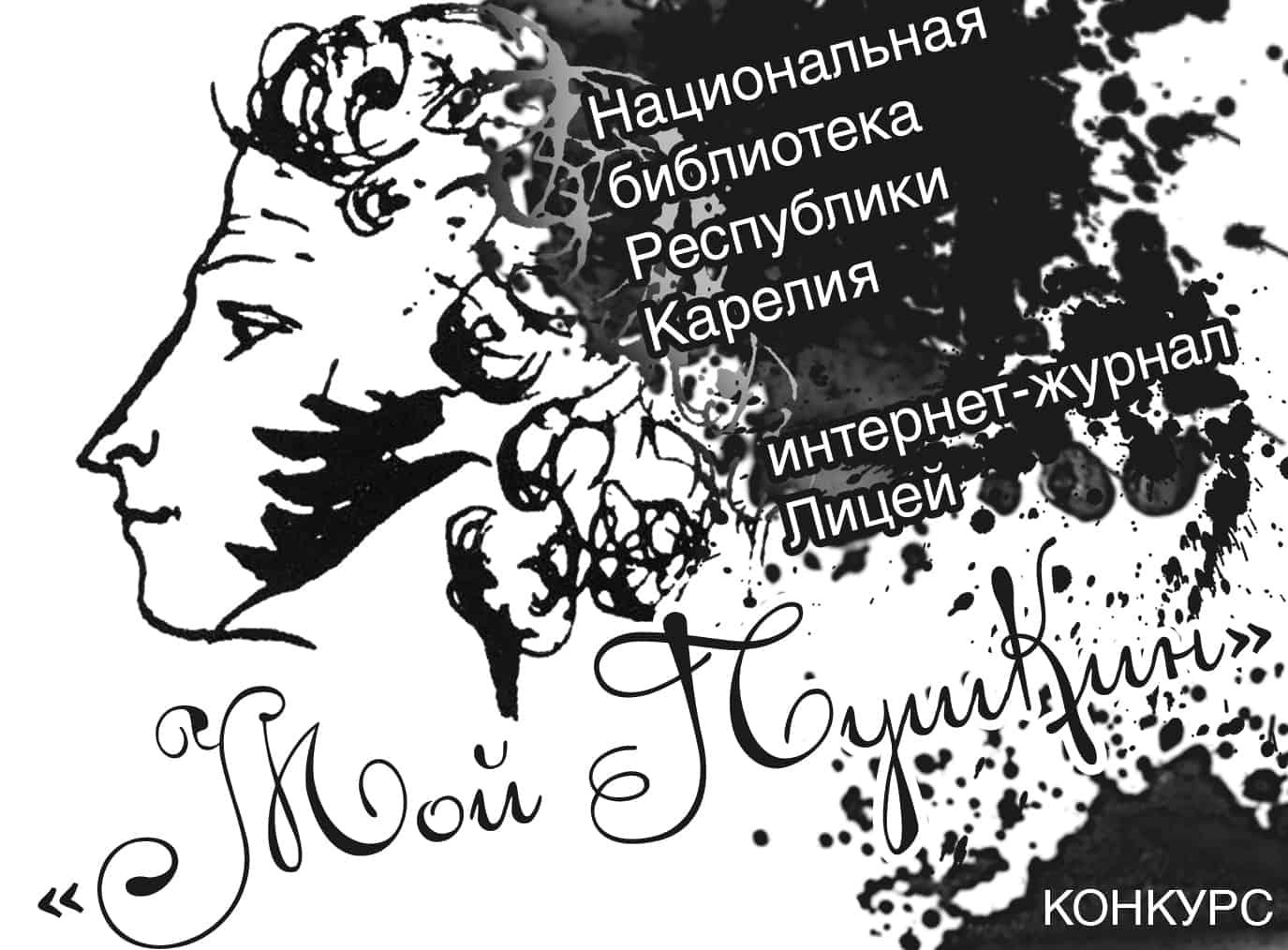 Конкурс «Мой Пушкин»: старт дан!