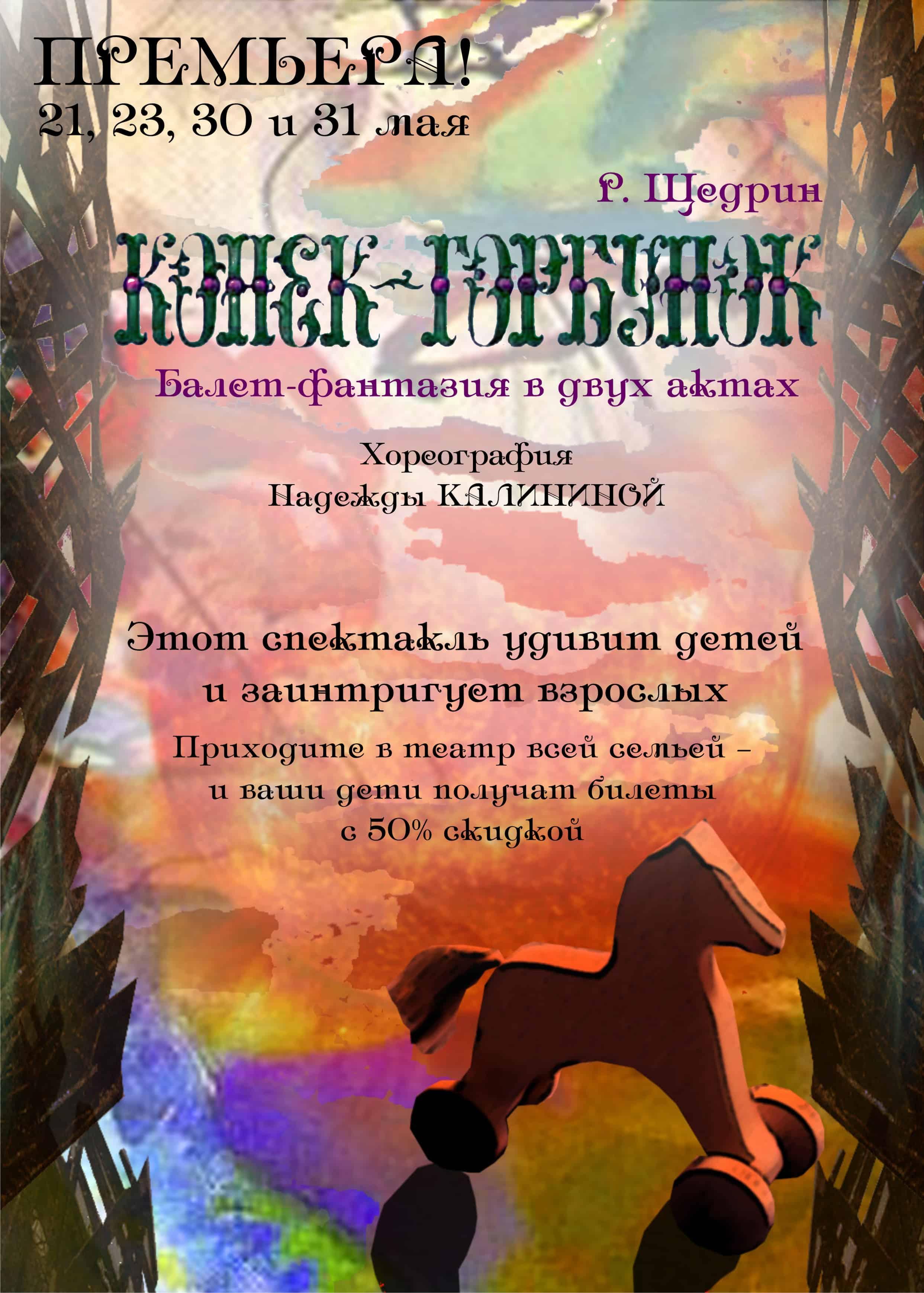 «Конёк-Горбунок» в Музыкальном театре