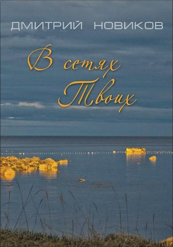 Новикова издадут на финском