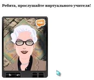 виртуальный учитель