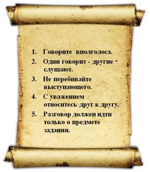 правила работы в группе