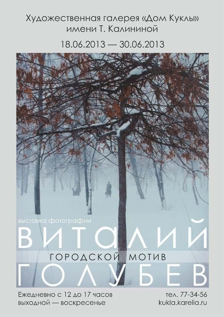 «Городской мотив» Виталия Голубева