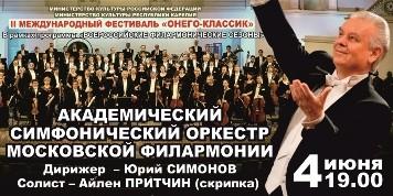 Чайковский, Паганини и Вебер