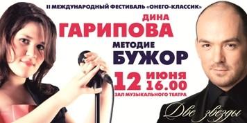 Дина Гарипова выступит в Петрозаводске