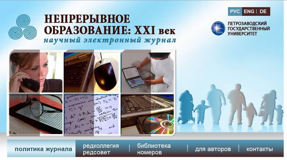 Новый журнал в ПетрГУ