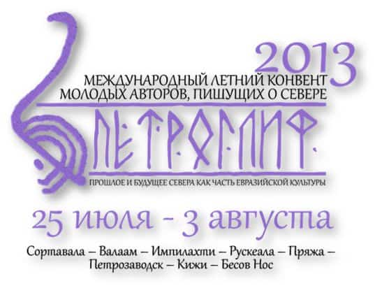 Литературный конвент «Петроглиф»