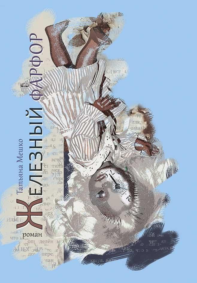 Новый роман Татьяны Мешко «Железный фарфор» в нашем магазине!